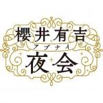 1/28アブナイ夜会に出演したバブル芸人は誰?平野ノラ?