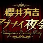 1/21アブナイ夜会MEGUMIの友達は誰?パーティー美女!