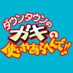 2/28 ガキの使いココリコ遠藤の息子海わたるは誰?松坂ゆうき?