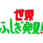 3/19 世界不思議発見ミステリーハンターは誰?中田あすみ?