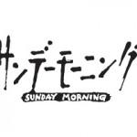 2/7 唐橋ユミの髪型が変わりかわいい!画像!サンデーモーニング